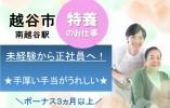 【越谷】特養☆正社員☆賞与3ヵ月☆高待遇☆ イメージ