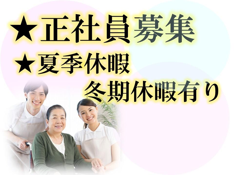 *堺市南区美木多上*賞与2.5ヶ月分で収入安定のグループホームでの介護職(正社員) イメージ