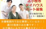 【苫小牧市/デイハウス】パート☆即日勤務☆アットホーム☆ イメージ