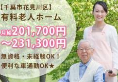 無資格OK★月給20万円~【千葉市】有料老人ホームの介護正社員のお仕事♪マイカー通勤OK♪ イメージ
