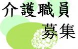●手当充実+賞与3.7ヵ月●残業ほぼなし【宮若市沼口】老健*正社員 イメージ