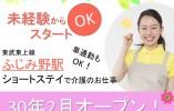 【ふじみ野市】パート☆ショートステイ☆未経験OK☆マイカー通勤OK!無料駐車場☆ イメージ