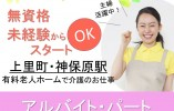 【上里町】有料老人ホーム☆パート☆マイカー通勤OK☆無料駐車場完備☆ イメージ