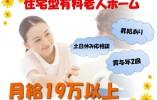 【長野市】月給19万円以上!家庭的な雰囲気の有料老人ホームで正社員☆経験不問♪ イメージ