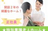 【さいたま市/桜区】特養☆正社員☆キレイなホーム☆ イメージ