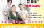 【新得町/地域密着型特養】新規施設☆準職員☆ユニットケア☆ イメージ