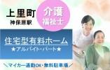 【上里町】有料老人ホーム☆パート☆介福☆マイカー通勤OK☆無料駐車場完備☆ イメージ