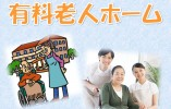 ◆残業なし◆マイカー通勤OK!【揖保郡太子町】有料老人ホームでの介護のお仕事♪ イメージ