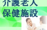 \未経験歓迎・賞与3か月以上/【北区】介護老人保健施設の介護職スタッフ(正社員)*アットホーム♪ イメージ