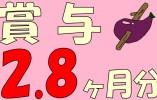 *甲賀市水口町*特養★介護職★正社員★月19万以上★手当充実★賞与2.8ヵ月分★ イメージ