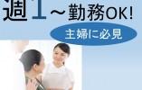 【長野市西尾張部】人気のデイサービスでパート募集☆プライベートや家族との時間を作りやすい職場! イメージ