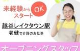 《10月NewOpen!》【越谷レイクタウン】老健☆正社員 イメージ