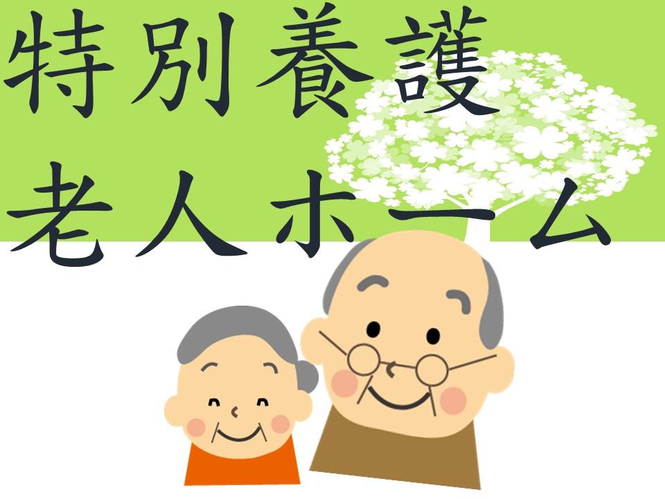 平成29年9月開設のとてもきれいな特別養護老人ホーム★働く介護職員のことを想った好条件も魅力的♪ イメージ