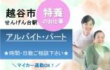 【越谷市】特養☆パート☆シニア歓迎☆時間相談可能☆ イメージ