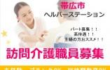 【帯広市/訪問】パート☆高待遇☆スキルアップ☆ イメージ