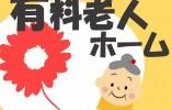 【仙台市太白区】介護付有料老人ホームでの介護スタッフ*正社員*経験を活かせる! イメージ