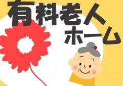月20万以上/車通勤可◎大手有料老人ホームで介護のお仕事始めよう♪【桑名市】 イメージ