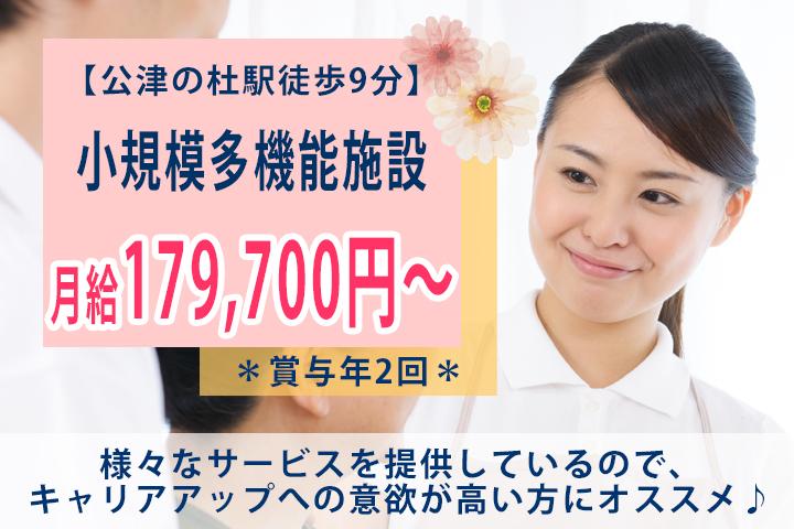 未経験の方も大歓迎♪【成田市】小規模多機能型複合施設の介護職スタッフ(正社員)*接客経験を活かせる♪ イメージ