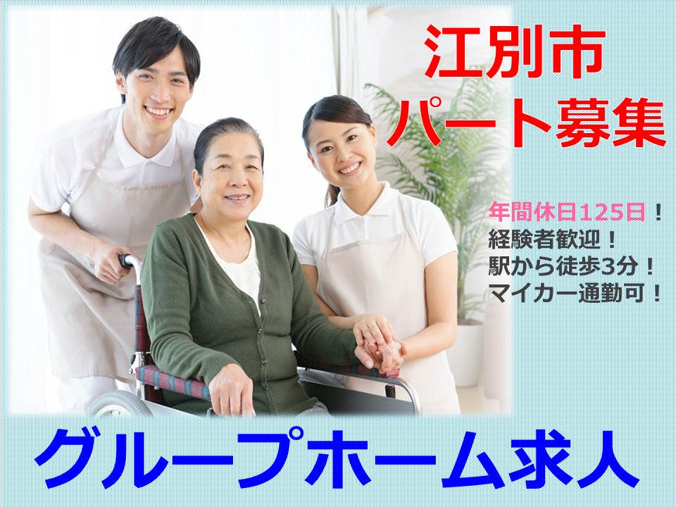 【江別市/グループホーム】パート☆年間休日120日以上☆経験者歓迎☆アクセス良好 イメージ