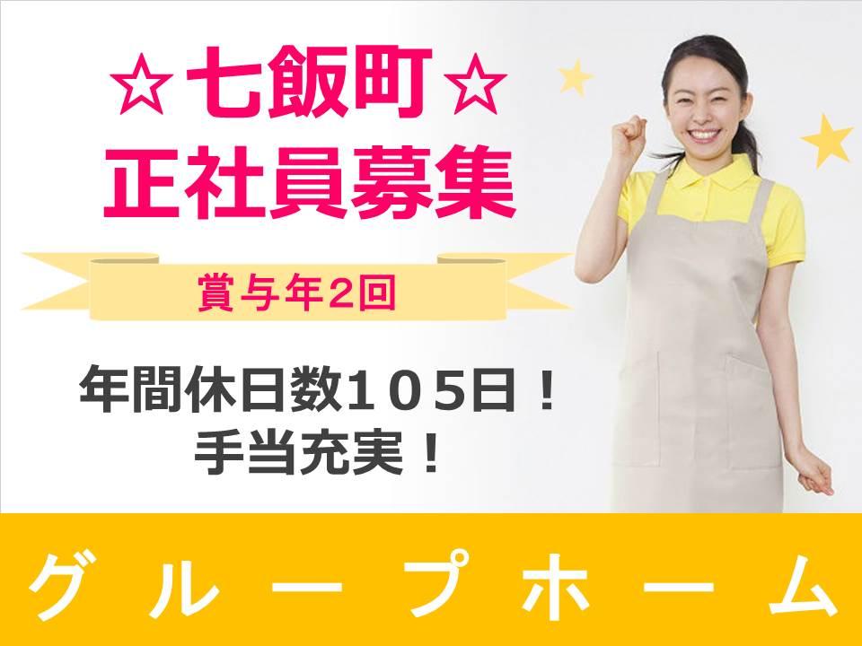 【七飯町/グループホーム】☆正社員☆賞与有り☆ イメージ