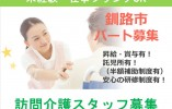 【釧路市/ヘルパーステーション】パート募集☆昇給賞与有り☆託児施設有☆ イメージ