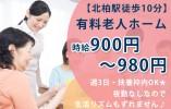 週3日★4時間~【柏市】有料老人ホームの介護職パート♪無理なく働けます◎ イメージ