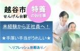 【越谷市】特養☆正社員☆手当充実☆ イメージ
