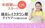 《10月NewOpen!》【越谷レイクタウン】デイケア☆正社員 イメージ