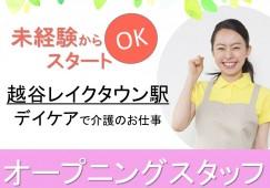 《10月NewOpen!》★無資格・未経験OK★【越谷レイクタウン】デイケア☆正社員 イメージ