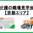 【7月】京都で介護の施設見学会やります! イメージ
