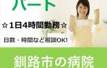 【釧路市/病院】看護助手募集!一日4時間程度のパート勤務!主婦の方も勤務しやすい!! イメージ