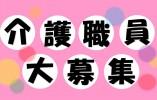 【正社員希望の方必見】月額205,000円+賞与年2回約3.5ヵ月分/各種手当あり/横浜市のグループホーム イメージ