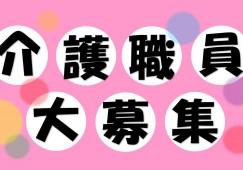 【横浜市神奈川区の介護施設】パート募集!夜勤なし!勤務日数相談出来ます イメージ
