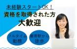 «横浜市にある老健!»正社員☆月給20万円以上!未経験OK!マイカー通勤可能♪ イメージ
