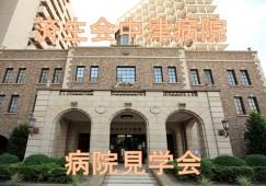 《済生会中津病院》職場見学会開催!! イメージ