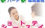 【姫路市双葉町】【ショートステイ】【パート】週2日から勤務OK★マイカー通勤可能♪◆ イメージ