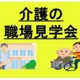 『介護の職場見学会』開催日時・参加施設 イメージ