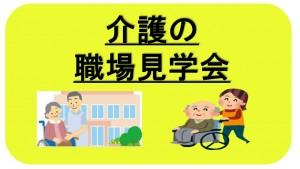施設見学会大阪・京都(ドットコムトップ)