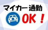 \月19万以上/《奈良市西大寺赤田町》年間休日113日*車通勤可* イメージ
