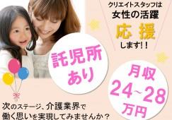 《主婦必見★託児所有》月収24~28万円♪介護福祉士★ イメージ