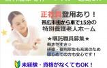 【帯広市/特養】嘱託職員☆研修充実☆正社員登用あり イメージ