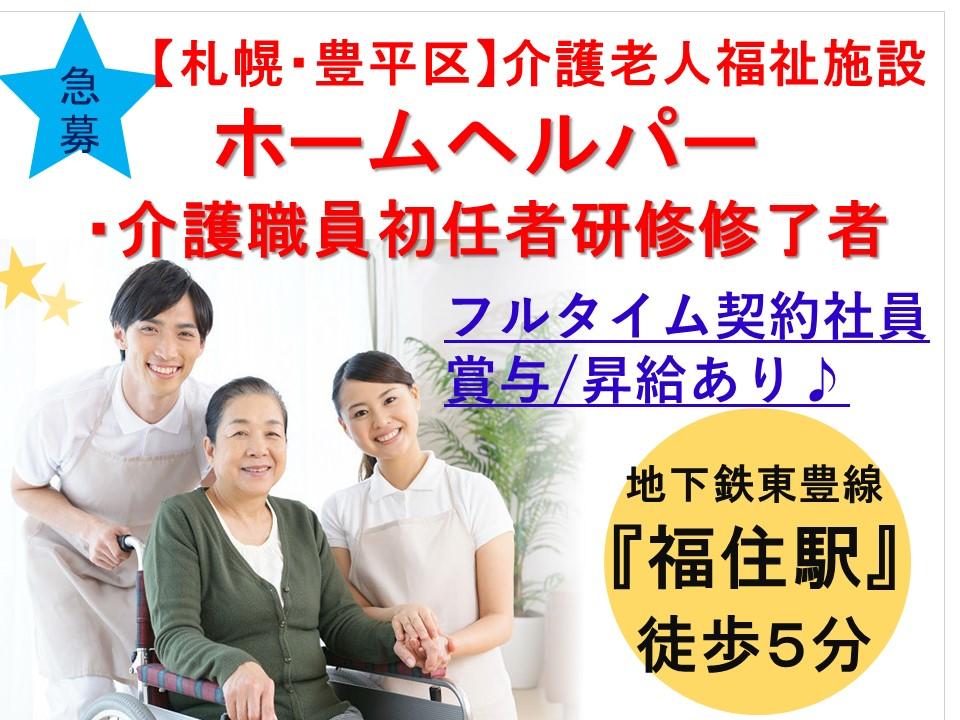 ≪急募≫【札幌市豊平区/(契)介護...