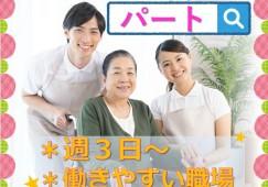 【上尾市】☆老健☆パート☆マイカー通勤OK!☆週3日~OK☆ イメージ