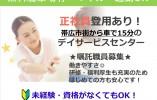 【帯広市/デイサービス】嘱託職員☆研修充実☆正社員登用あり! イメージ