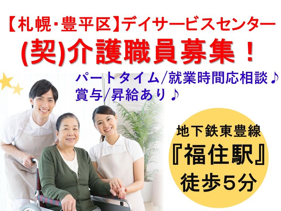 札幌市豊平区/パート・契約介護...