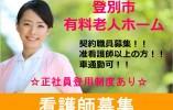 【登別市/有料老人ホーム】看護師募集!!契約社員!!夜勤ナシ!! イメージ