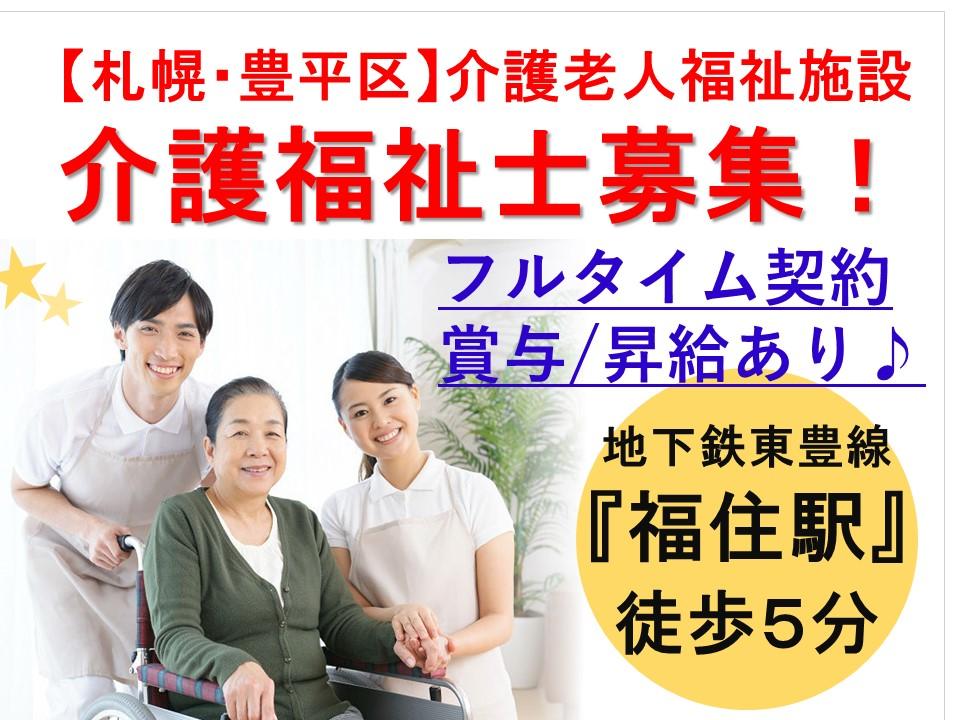 札幌市豊平区/(準)介護職員】☆...