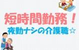 【札幌市厚別区/特別養護老人ホーム】パート☆短時間勤務☆経験者歓迎☆夜勤ナシ☆初めての方でも安心 イメージ