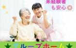 \\勤務時間・日数相談できます♪//【福岡市中央区】*グループホーム◆パート イメージ
