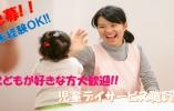 【安佐北区落合】パート★児童デイサービスでのお仕事!アットホームな環境です! イメージ